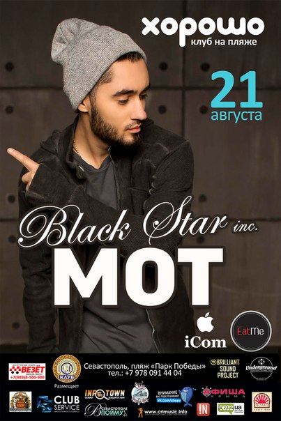 Black Star Inc. — МОТ