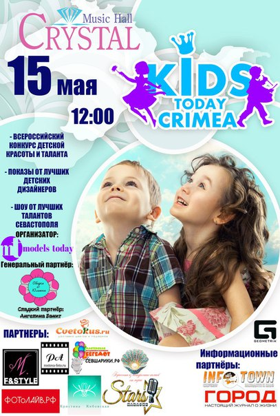 Kids today Crimea