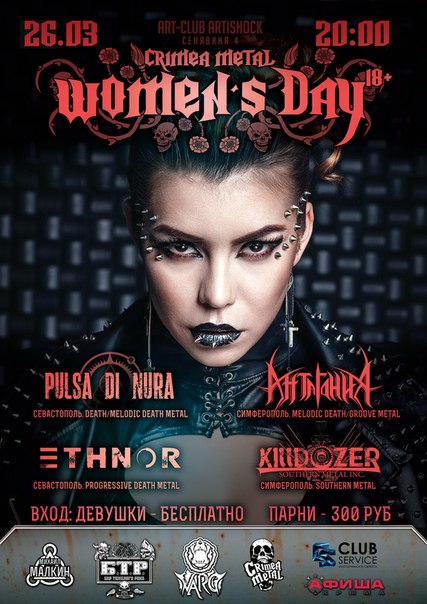 Metal Women's Day